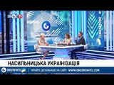 28 июля 2018 Насильственная украинизация. На Закарпатье ввели штрафы за общение на русском языке