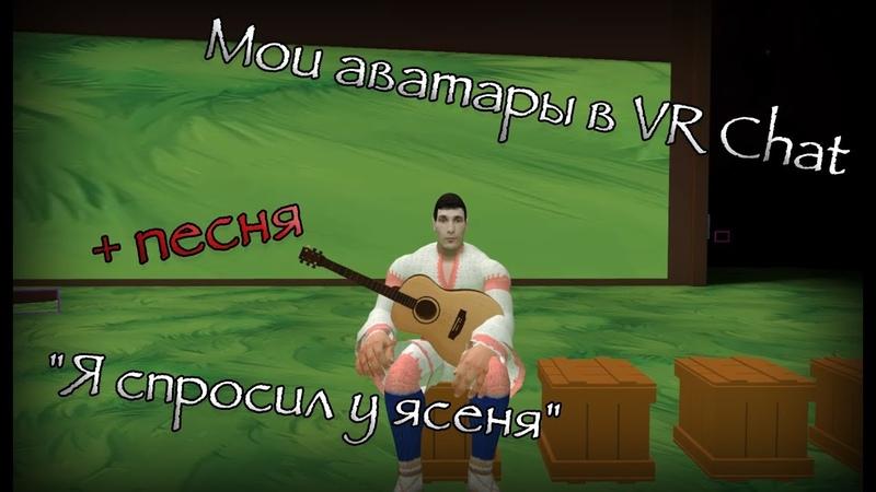 Мои аватары [VR Chat] Песня