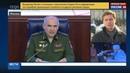 Новости на Россия 24 Генштаб России рассказал об атаках боевиков после ракетного удара США