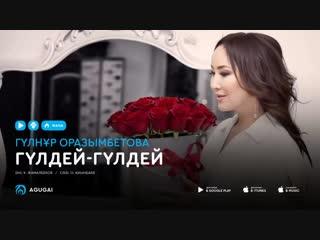 Гүлнұр Оразымбетова - Гүлдей-гүлдей (аудио).mp4