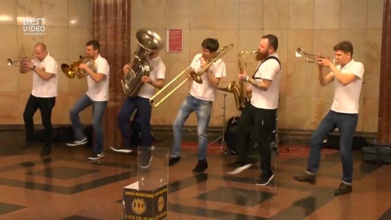 Отжигают в метро (Brevis Brass Band)
