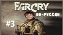Прохождение игры Far Cry по-русски |Бункер| №3
