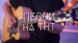 ПЕСНИ на ТНТ - Максим Свобода и Кристина Кошелева | DVKmusic cover 4k