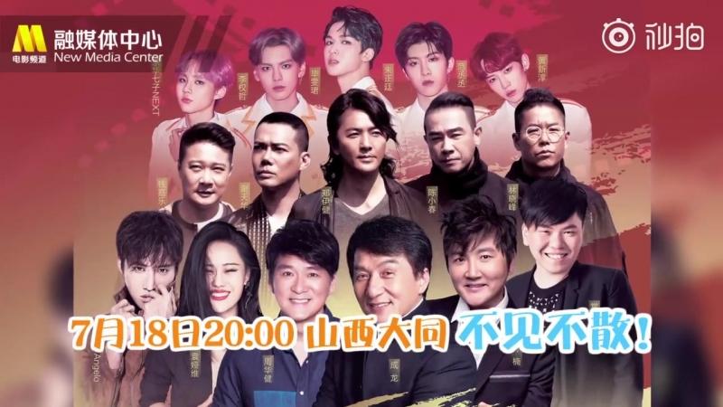 Майк вместе с Джеки Чаном примет участие в церемонии открытия 4-й ежегодной международной неделе фильмов Джеки Чана 18 июля. cr