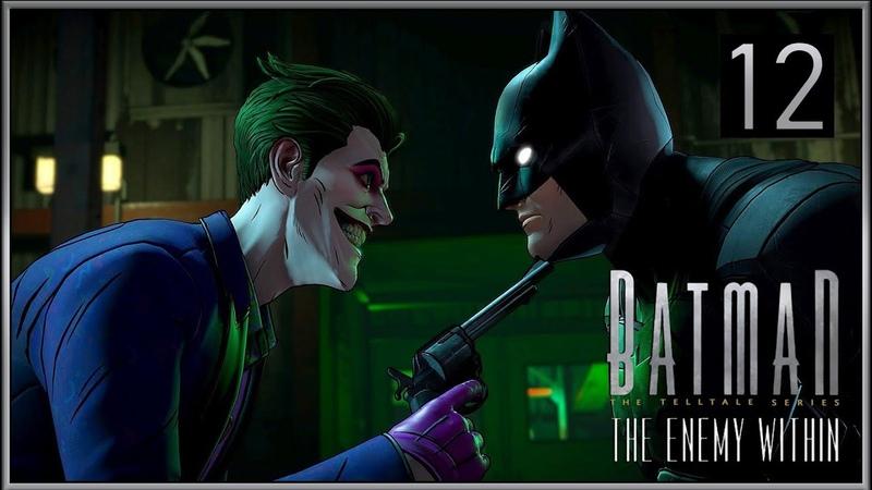 Batman: The Enemy Within ★ 12: Убийственные шутки (Джокер-злодей)