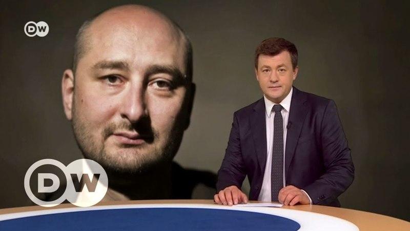 Бабченко жив: спецоперация СБУ должна была вызвать шок в Кремле (30.05.2018)