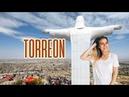 Торреон - мы что в Рио? Мексика | Torreon, Coahuila tatiph_mexico