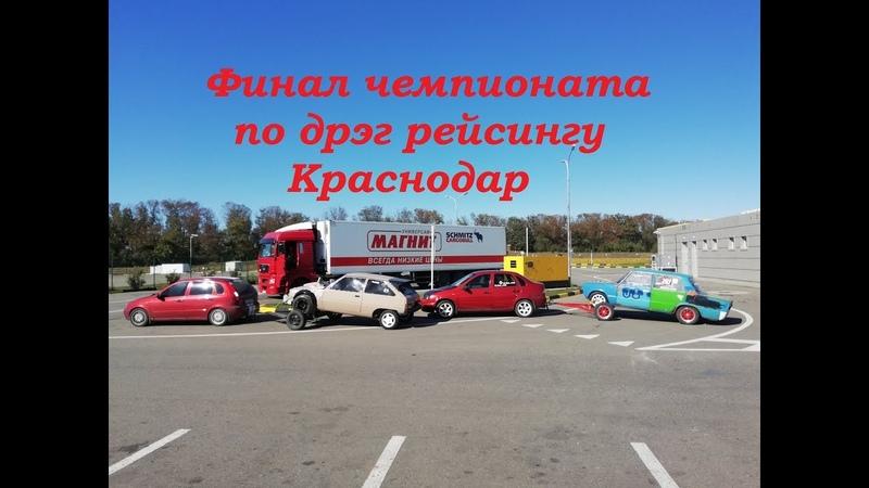 Как прошел финал чемпионата по дрэг рейсингу в Краснодаре глазами Лукашова и Белякова.