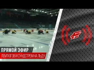 Сундстрем и Лемтюгов тренируются с общей группой - ПРЯМОЙ ЭФИР
