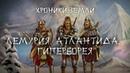 Хроники Земли Лемурия Атлантида Гиперборея Серия 7 Сергей Козловский переиздание