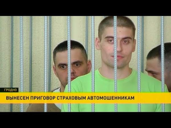 Приговор страховым автомошенникам вынесли в Гродно