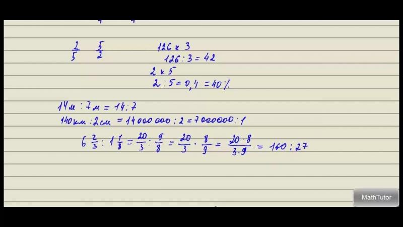 Математика 5-6 классы. 30. Отношения и пропорции