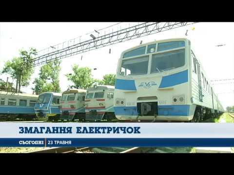 Змагання електричок чеські проти українських
