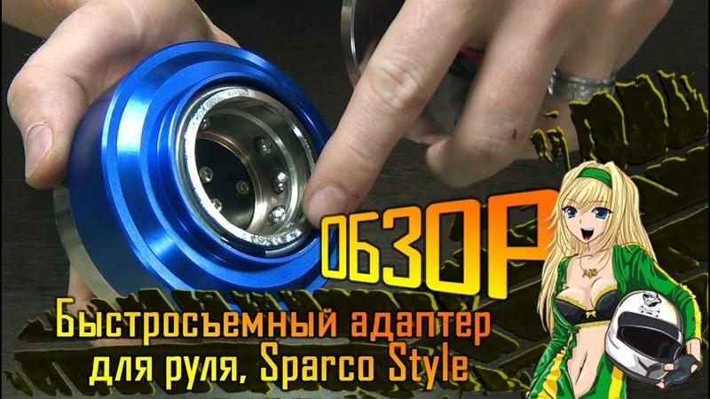 Быстросъемный адаптер для руля ( Sparco Style )