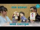 Languages4kids (FR): Моя семья