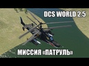 DCS World 2.5 Ка-50 Миссия Патруль