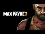 [Стрим] Max Payne 3