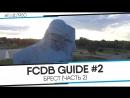 FCDB GUIDE #2: ГИД ПО БРЕСТУ (ЧАСТЬ 2)