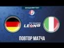 Германия - Италия. Повтор матча 14 финала Евро 2016 года