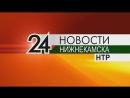 Анонс выпуска Новостей Нижнекамска / 20.08.2018