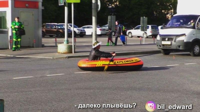 """Edward Bil on Instagram: """"Против всей логики 😂😂😂🎥💥 пишите коменты ;) как вам?)"""""""