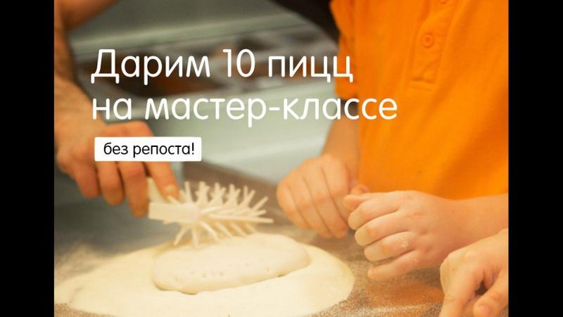 Итоги конкурса 10 бесплатных пицц на мастер классе смотреть онлайн без регистрации