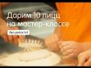 Итоги конкурса 10 бесплатных пицц на мастер классе