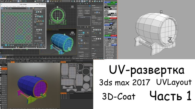 UV-развертка в 3ds max 2017,UVLayout,3D-Coat. ч 1.
