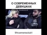 о современных девушках)))