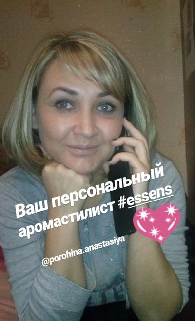 Анастасия Порохина