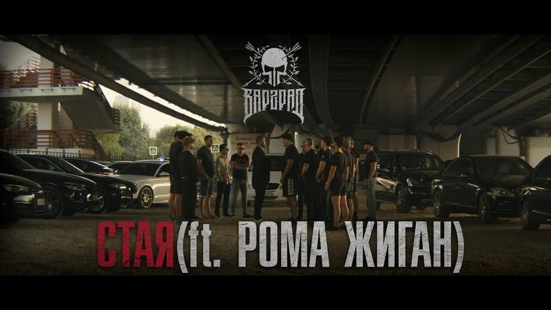 Варград - Стая(ft. Рома Жиган) [Real Rap]