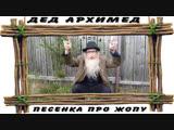 Дед Архимед - Песенка про Жопу