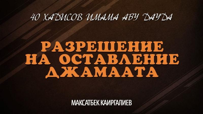 40 хадисов Имама Абу Дауда / Разрешение на оставление джамаата / Максатбек Каиргалиев
