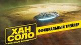 Хан Соло: Звёздные войны. Истории [трейлер-RUS]