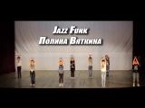 Jazz Funk   Полина Вяткина   Танцевальная студия NAKO