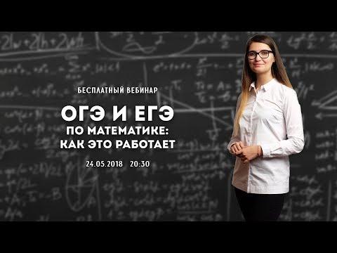 Стрим 13   ОГЭ и ЕГЭ по математике: как это работает