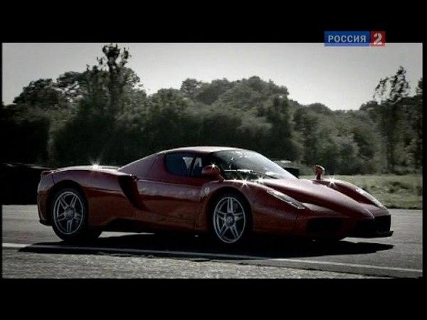 ТОП ГИР 5 Сезон Ferrari F60 Enzo