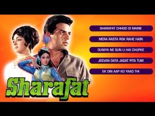 Sharafat 1970 _ Full Video Songs _ Dharmendra, Hema Malini, Ashok Kumar