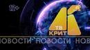КРИТ ТВ Чусовой эфир 13 11 2018