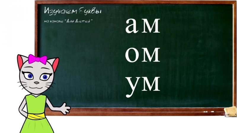 Уроки 4 6 Учимся соединять закрытые и открытые слоги учим букву Х с кисой Алис