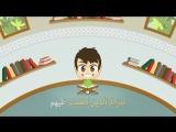 Quran for Kids_ Learn Surah Al-Fatiha - 001 - القرآن الكريم للأطفال_ تعلّم سورة