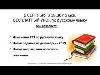 запись 5 вебинара по русскому языку