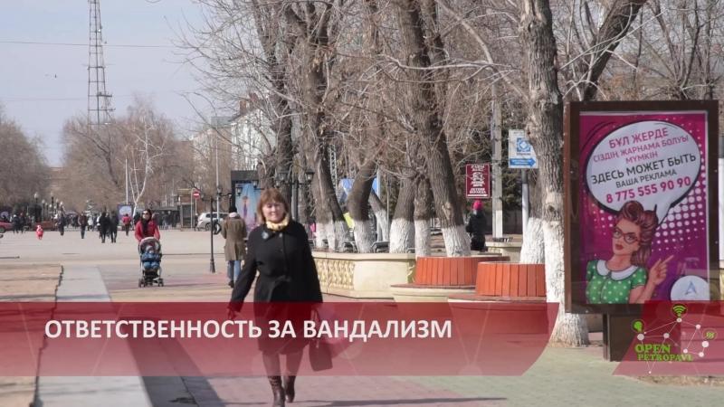 Ответственность за вандализм.    открытыйпетропавловск openpetropavl скопетропавловск северныйказахстан