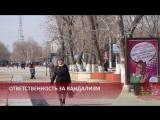 Ответственность за вандализм. #открытыйпетропавловск#openpetropavl#скопетропавловск#северныйказахстан
