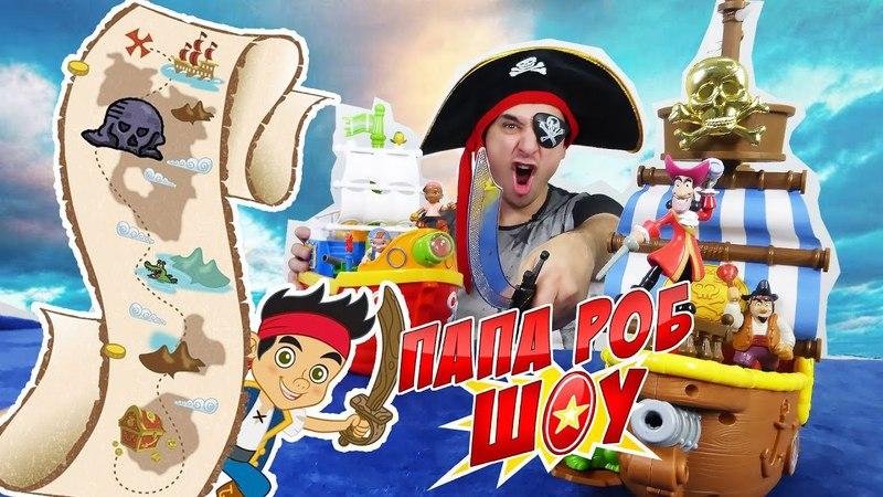 Капитан Папа РОБ - Пеликан, Джейк и пираты Нетландии. Похищение корабля!