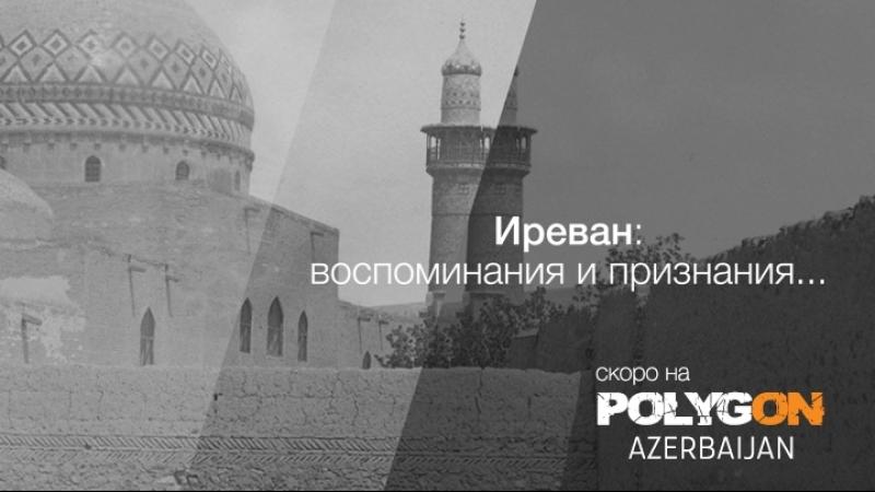 Скоро на Polygon! Документальный фильм Иреван: воспоминания и признания » Freewka.com - Смотреть онлайн в хорощем качестве