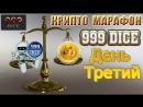 999DICE КРИПТОМАРАФОН ДЕНЬ ТРЕТИЙ КОНКУРС НА 100 Doge