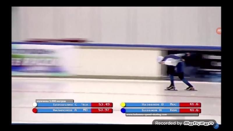 ВС Серебряные коньки, г.Коломна 11.03.18 дистанция 1000 м Баранов Николай, 1.26,38 (6место)