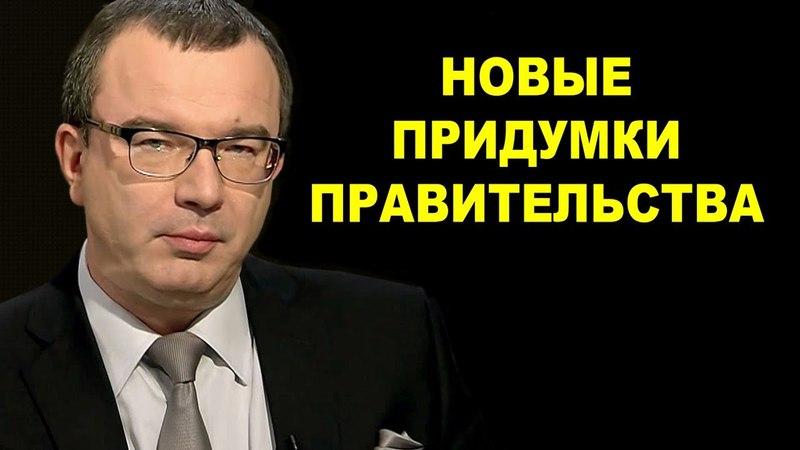 Юрий Пронько Новые выдумки правительства