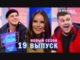 Вечерний Лайк | Айза | Кирилл Нечаев | Олег Майами